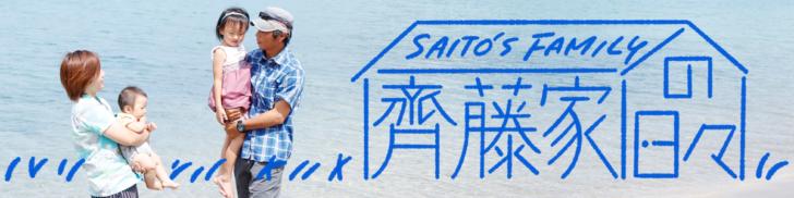 斉藤家の日々